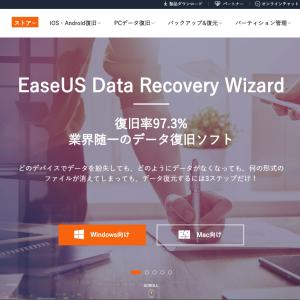 【商品レビュー】EaseUS Data Recovery Wizard Proを使ってデータ復旧してみました。【PR】