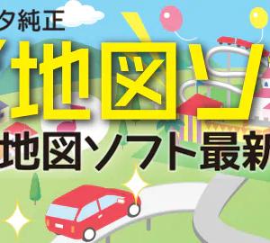 トヨタ純正ナビ地図ソフト 2020年春版!