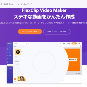 FlexClip『フレックスクリップ』レビュー!動画編集ソフトを使ってみた感想は?【プロモーション】
