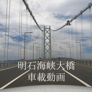 GoProで明石海峡大橋の車載動画を作ってみました!