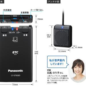 タント用【パナソニック製ETC CY-ET926D】が届きました!