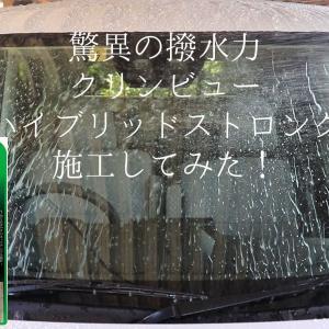 ダイハツタント【ガラス油膜除去~撥水加工】作業の解説!