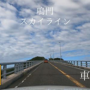 徳島県 鳴門スカイラインの車載動画を公開しました!