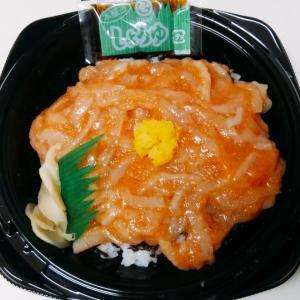 ミニストップのいか明太子丼は辛くて濃い味で酒の肴とシメに丁度いい