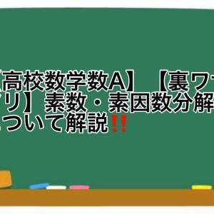 【高校数学数A】【裏技付き】整数:素数・素因数分解について画像付きで解説!