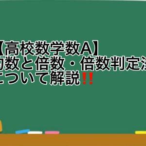 【高校数学数A】整数:約数と倍数、倍数判定法について解説!これでマスター!