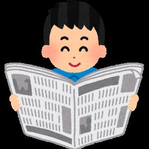 日本学術会議問題の違和感。