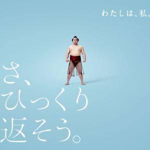 "【Creative】西武・そごうの""ひっくり返して""読む広告"