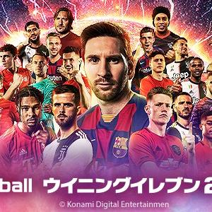 【Game】レビュー『eFootball ウイニングイレブン 2020 – PS4 』を切る