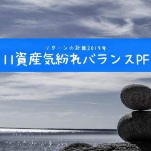 幣制シナトラ11資産気紛れバランスPF:2019年リターン