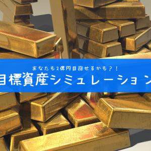 目標資産シミュレーション:あなたも2億円は目指せるかも?