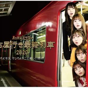 名古屋行き最終列車2020