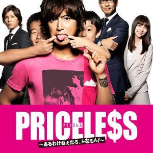 PRICELESS~あるわけねぇだろ、んなもん!~