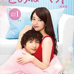 きみはペット <完全版> DVD-BOX1
