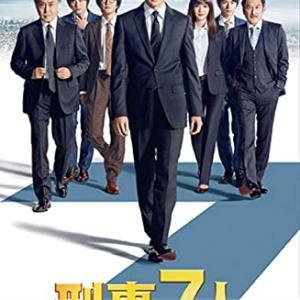 刑事7人 V