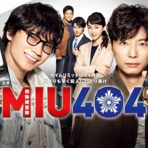 春ドラマ「MIU404」綾野剛・星野源 ダブル主演! 4月10日(金)夜10時から開始