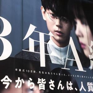 連ドラ「3年A組」ヒットの秘密は! 菅田将暉の熱演と秀逸なシナリオのせい?