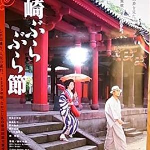 平成12年(2000年)の映画レビュー 長崎ぶらぶら節