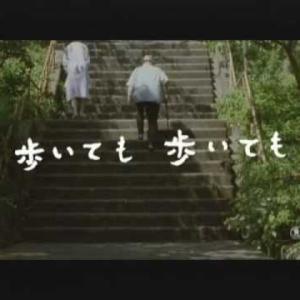 「歩いても歩いても」 樹木希林の在りし日の姿が懐かしい名作!