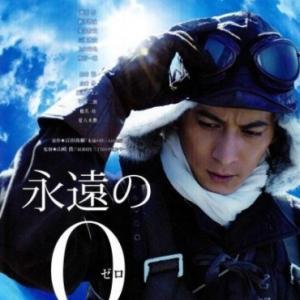 平成26年(2014年)の映画   日本アカデミー賞総なめの「永遠の0(ゼロ)」を徹底レビュー!