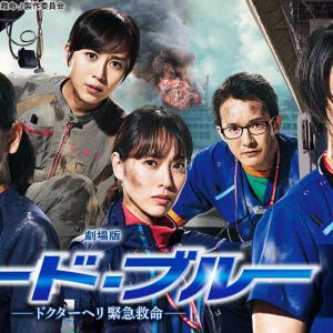 平成30年(2018年)の映画   「劇場版コード・ブルー ドクターヘリ緊急救命」 をレビュー!