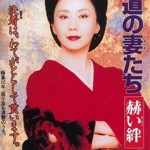 東映作品を代表する大ヒットシリーズ「極道の妻たち」 明日から徹底レビュー!