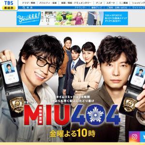 新ドラマ「MIU404」 放送開始! 綾野剛と星野源のダブル主演! 最高のバディ!