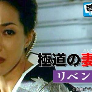 「極道の妻たちシリーズ」高島礼子主演の第3弾「極道の妻たち リベンジ」 敵方の男は初恋の相手!