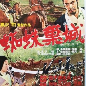 黒澤明映画 大傑作の時代劇「蜘蛛巣城」 シェイクスピアの「マクベスを」を日本の戦国時代にワープ!