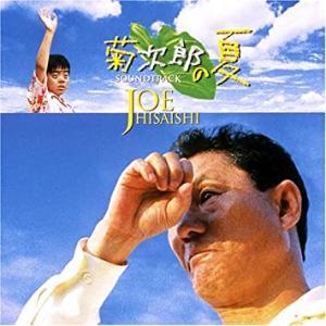 ビートたけしの映画 「菊次郎の夏」 遊び人と小学生のロードムービー! やっぱり泣ける!