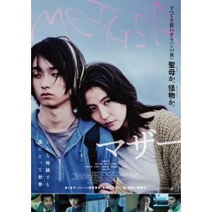 長澤まさみ主演映画 「MOTHER マザー(2020)」 今年最大の衝撃作品! 新作邦画第1位