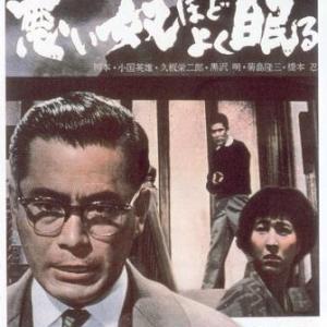 黒澤明映画 「悪い奴ほどよく眠る」完ぺきなシナリオを名優たちによって映像化したサスペンス映画!
