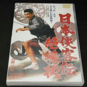 「日本侠客伝シリーズ」 第8弾「日本侠客伝 絶縁状」 組を解散した元組長が意地を通して殴り込み!
