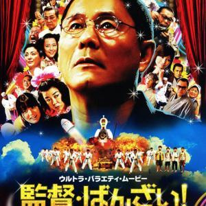 松坂慶子の映画「監督・ばんざい!」 映画製作のジャンルに悩む監督キタノ・タケシ!