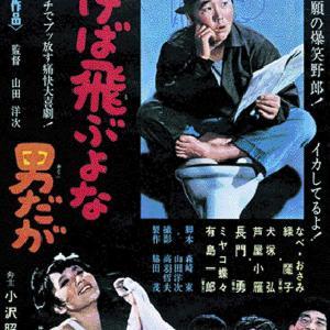 山田洋次監督映画 「吹けば飛ぶよな男だが」なべおさみが好演!「男はつらいよ」公開前年の作品。