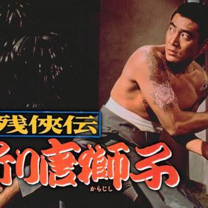 「昭和残侠伝シリーズ」第6弾「昭和残侠伝 人斬り唐獅子」