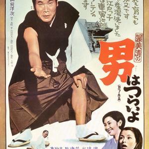 山田洋次監督映画 「男はつらいよ」第1作 寅さんが映画に初登場した記念すべき作品!