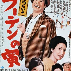 「男はつらいよシリーズ」第3弾「男はつらいよ フーテンの寅」マドンナは新珠三千代!