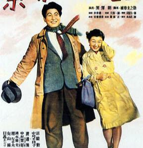 黒澤明映画 「素晴らしき日曜日」 戦後昭和のたくましい庶民の心をとらえた名作!