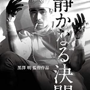 黒澤明映画 「静かなる決闘」