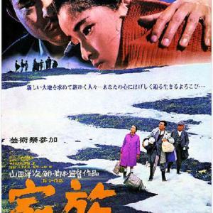 山田洋次監督の映画 「家族」 家族とは? 人間の幸せとは何かを訴える異色作!