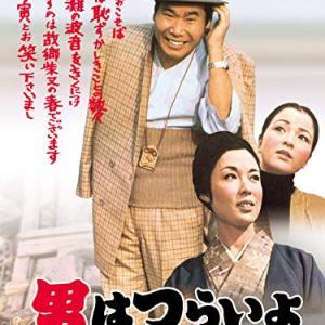 「男はつらいよシリーズ」第6作「男はつらいよ 純情篇」 マドンナは若尾文子。