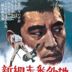 「新網走番外地シリーズ」第2弾 「新網走番外地 流人岬の血斗」 四国を舞台にした異色作。