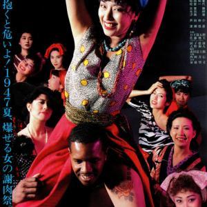 名取裕子の映画 「肉体の門」 五社映画らしい女同士の争いと男女の絡みシーンが最高!