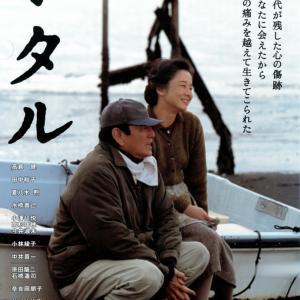 高倉健主演映画 「ホタル」 特攻隊員の生き残りの想いを描いた大ヒット映画!