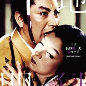 京マチ子の映画 「地獄門」 カンヌ国際映画祭パルムドール受賞! 今なら全編無料視聴可能!