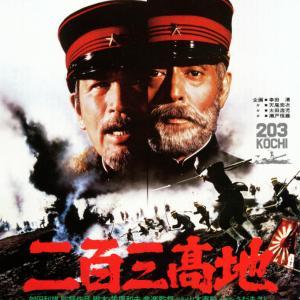 三船敏郎の映画 「二百三高地」 日露戦争を描く反戦映画! 夏目雅子の熱演! 戦争の愚を考える!