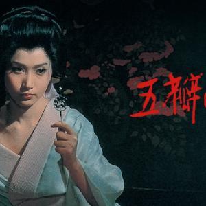 岩下志麻の映画 「五瓣の椿」 岩下志麻初期の異色作! 今ならU-NEXTで視聴可能!