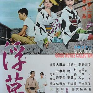 京マチ子の映画 小津安二郎監督の名作「浮草」 若尾文子との共演作品 U-NEXTで視聴可能!