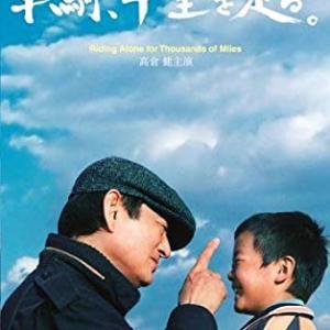 高倉健主演映画 「単騎、千里を走る。」中国屈指のチャン・イーモウ監督と日本の降旗監督による演出!
